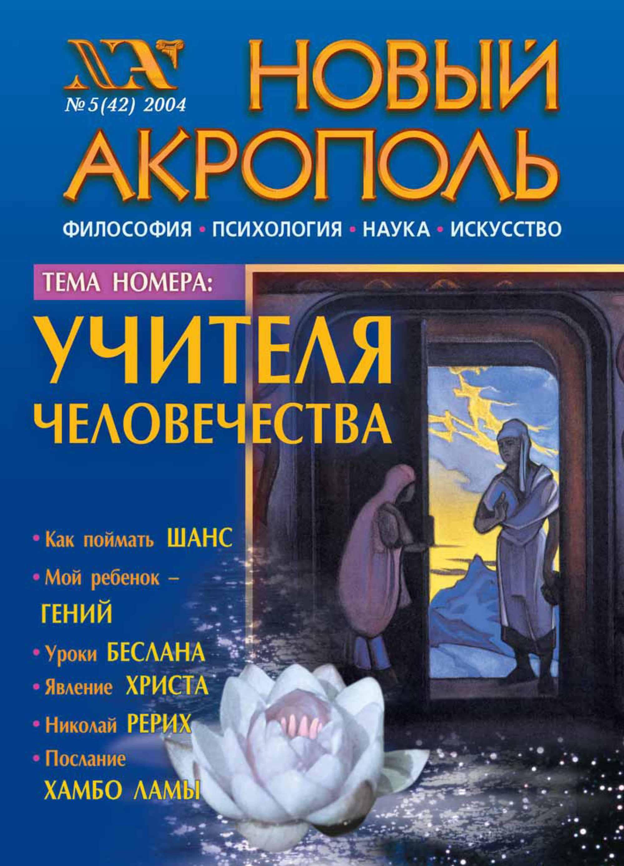 Отсутствует Новый Акрополь №05/2004 отсутствует новый акрополь 03 2004