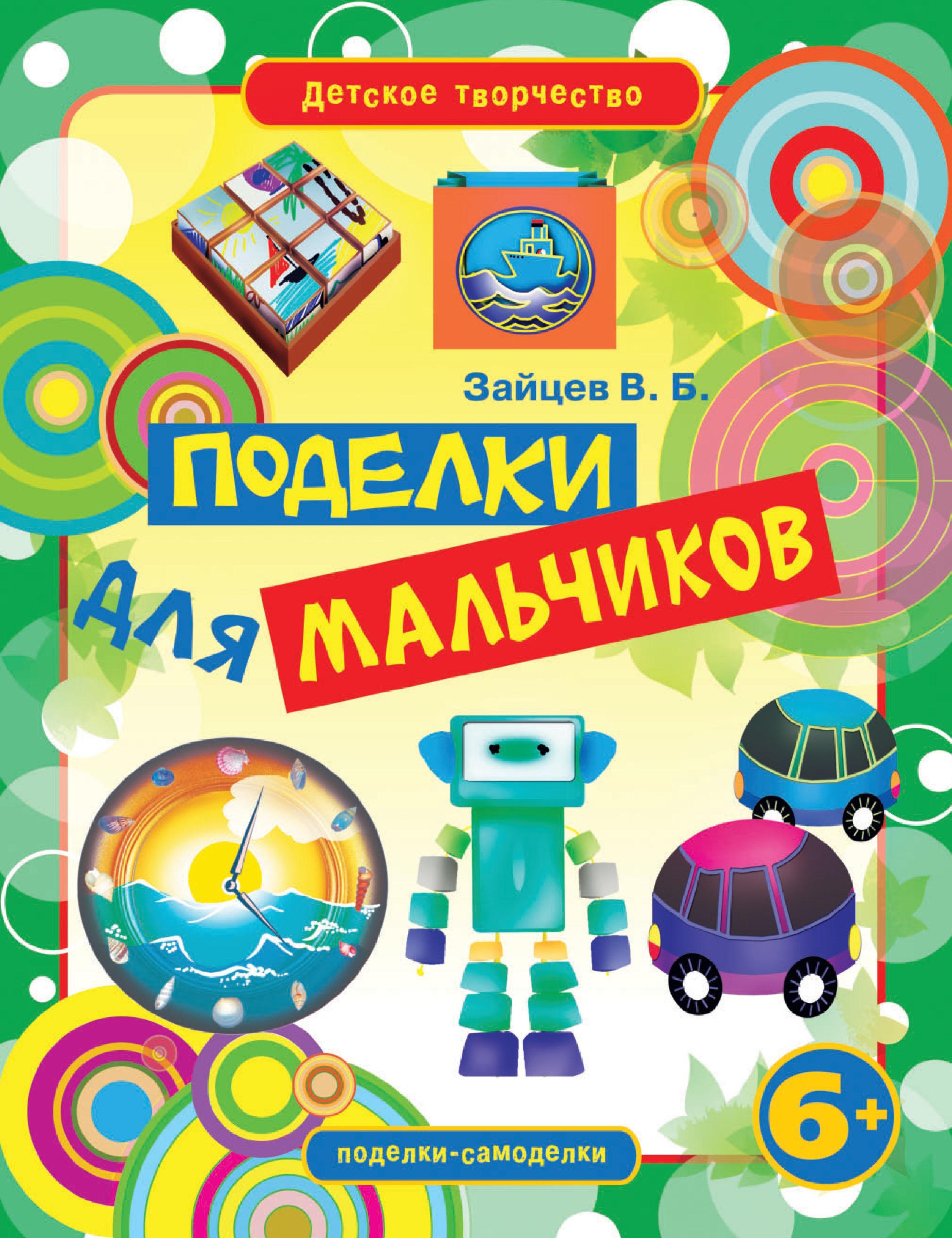 Виктор Зайцев Поделки для мальчиков
