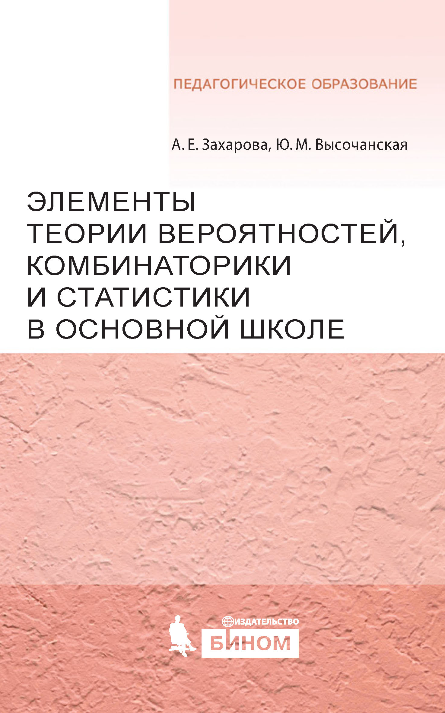 А. Е. Захарова Элементы теории вероятностей, комбинаторики и статистики в основной школе