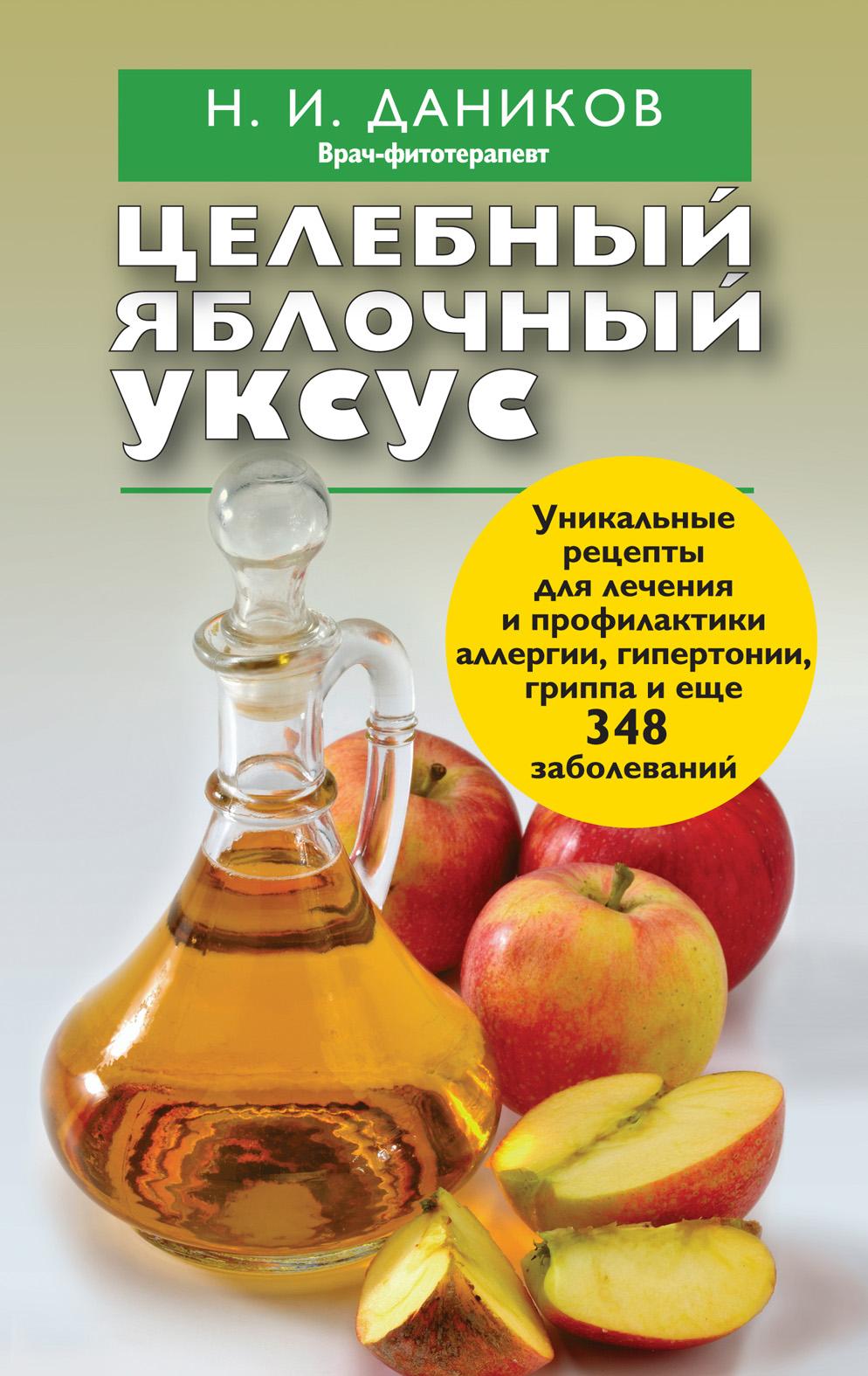 Николай Даников Целебный яблочный уксус николай даников целебный лук