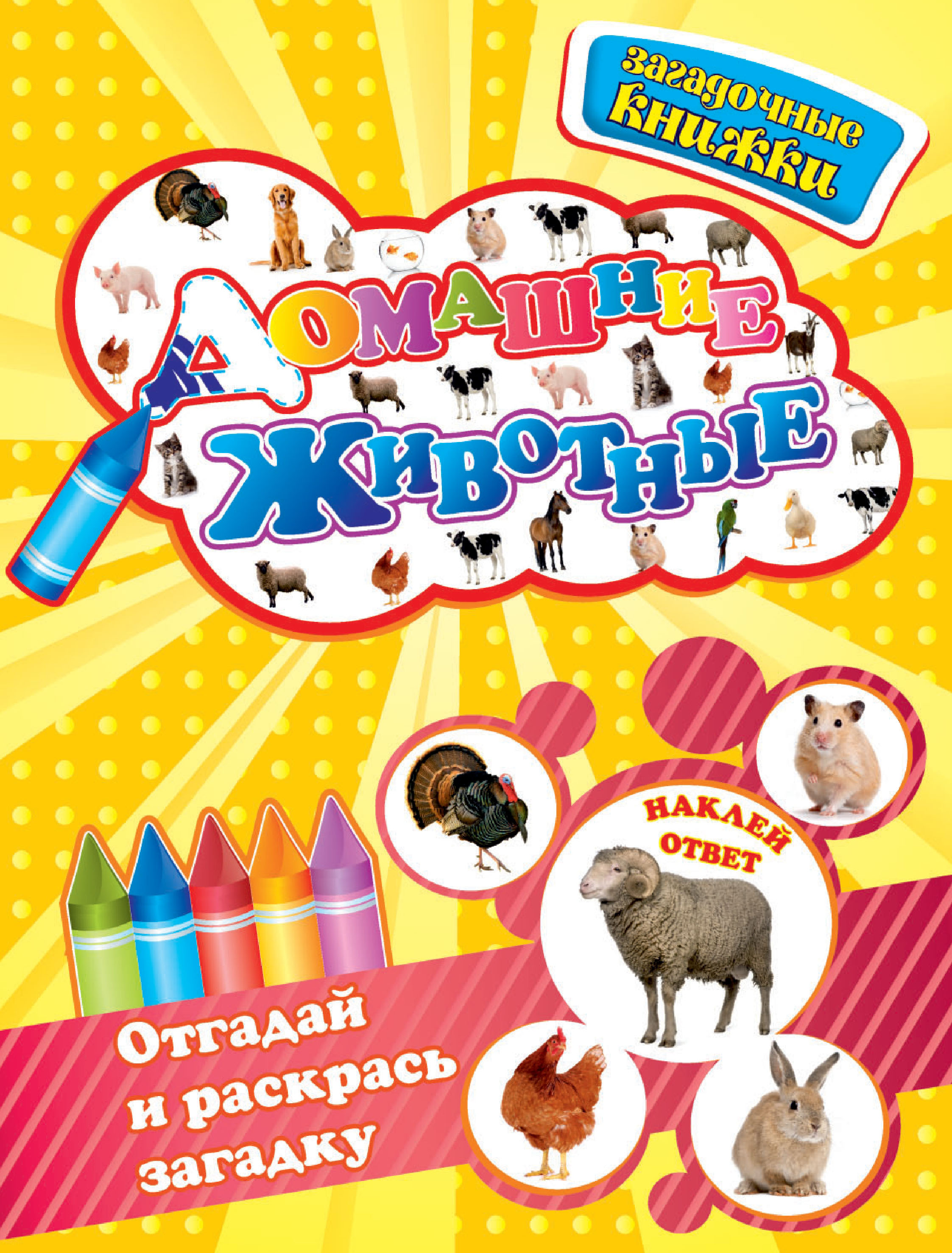 робсон к загадки головоломки такие разные животные Юлия Шигарова Домашние животные