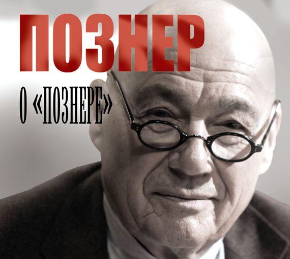 Владимир Познер Познер о «Познере» владимир познер познер о познере