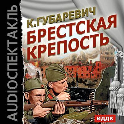 Кастусь Губаревич Брестская крепость (спектакль)