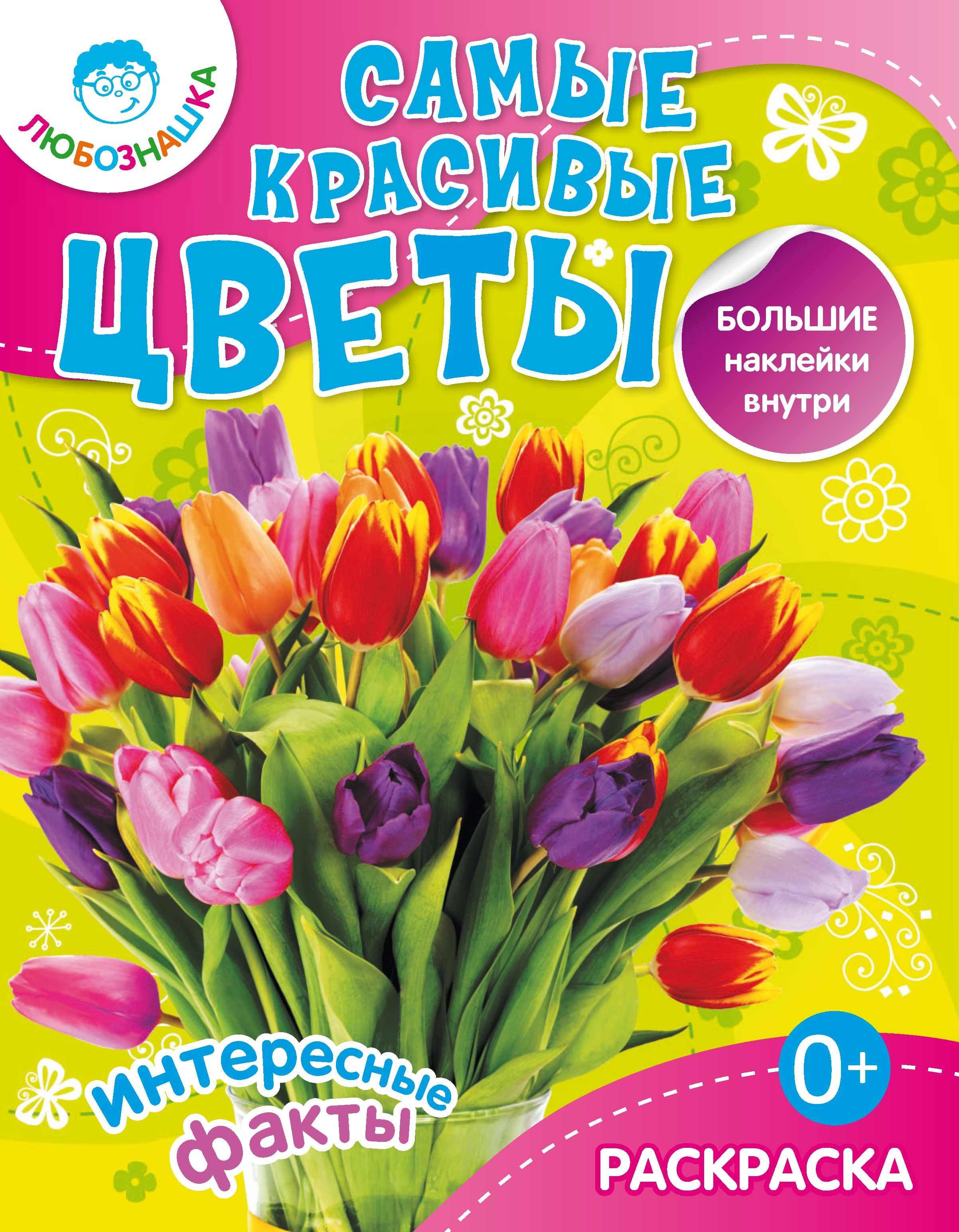 Самые красивые цветы. Интересные факты