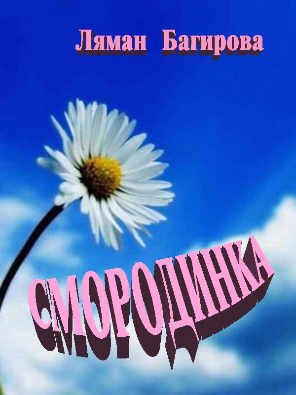 Смородинка (сборник) фото