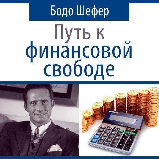 Бодо Шефер Путь к финансовой свободе бодо шефер путь кфинансовой свободе