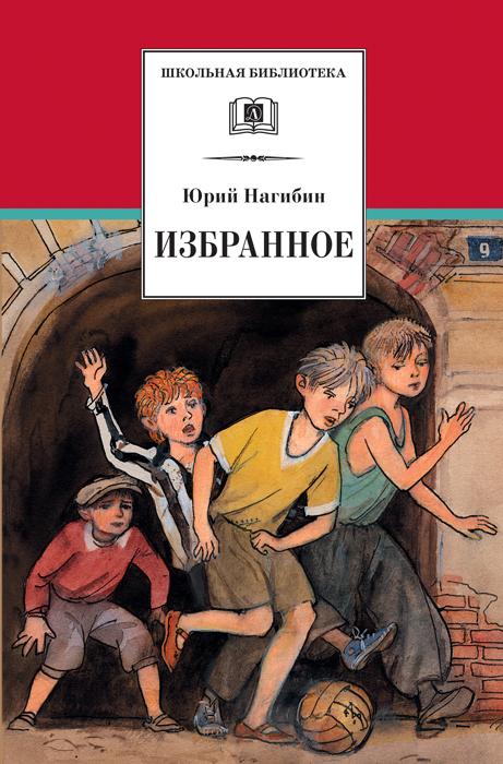 Юрий Нагибин Избранное (сборник)