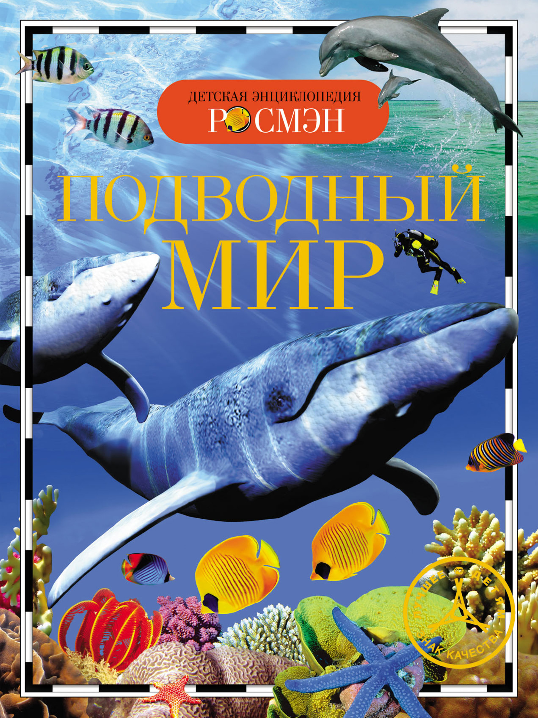 Ирина Травина Подводный мир ирина травина подводный мир