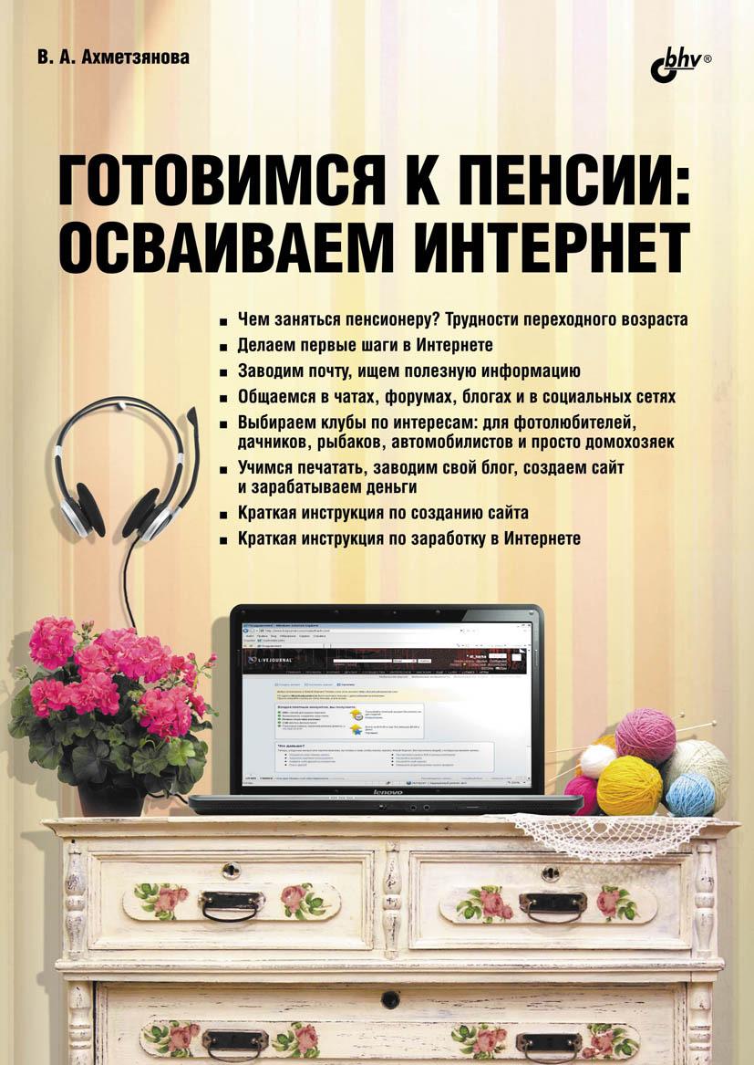 Валентина Ахметзянова Готовимся к пенсии. Осваиваем Интернет цена в Москве и Питере