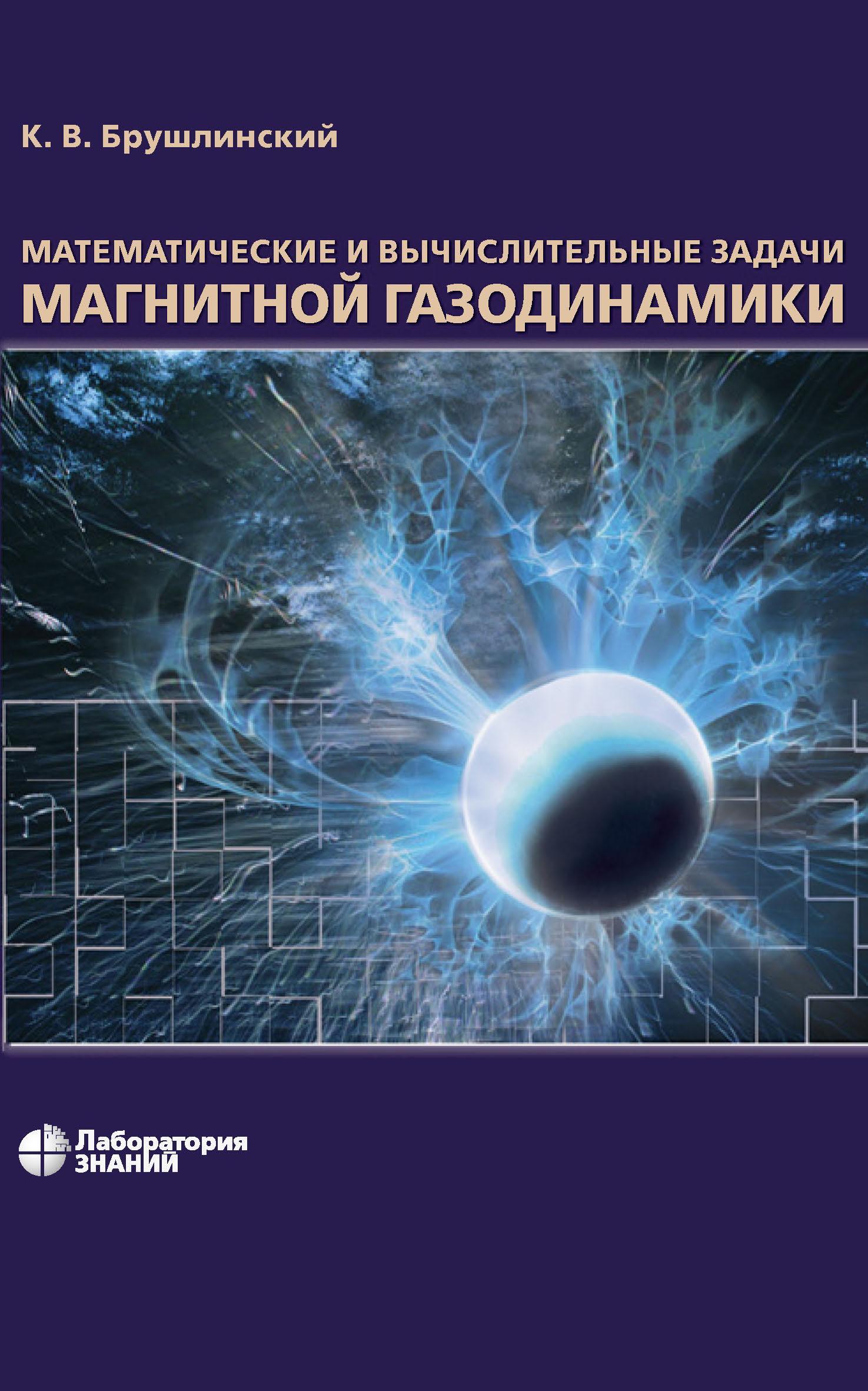 К. В. Брушлинский Математические и вычислительные задачи магнитной газодинамики к в брушлинский математические и вычислительные задачи магнитной газодинамики
