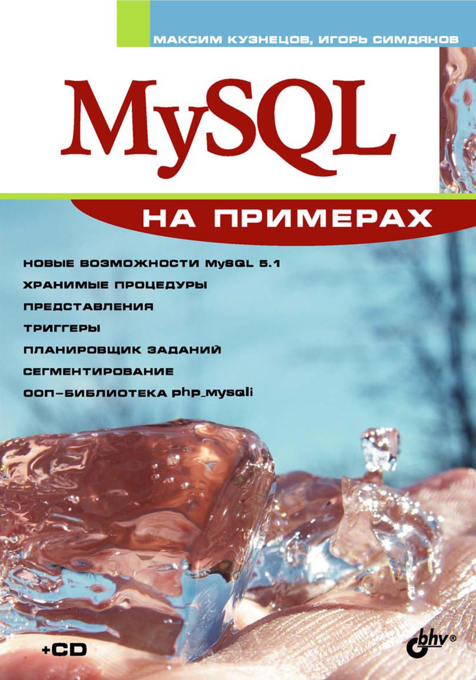 Максим Кузнецов MySQL на примерах mysql技术精粹:架构、高级特性、性能优化与集群实战