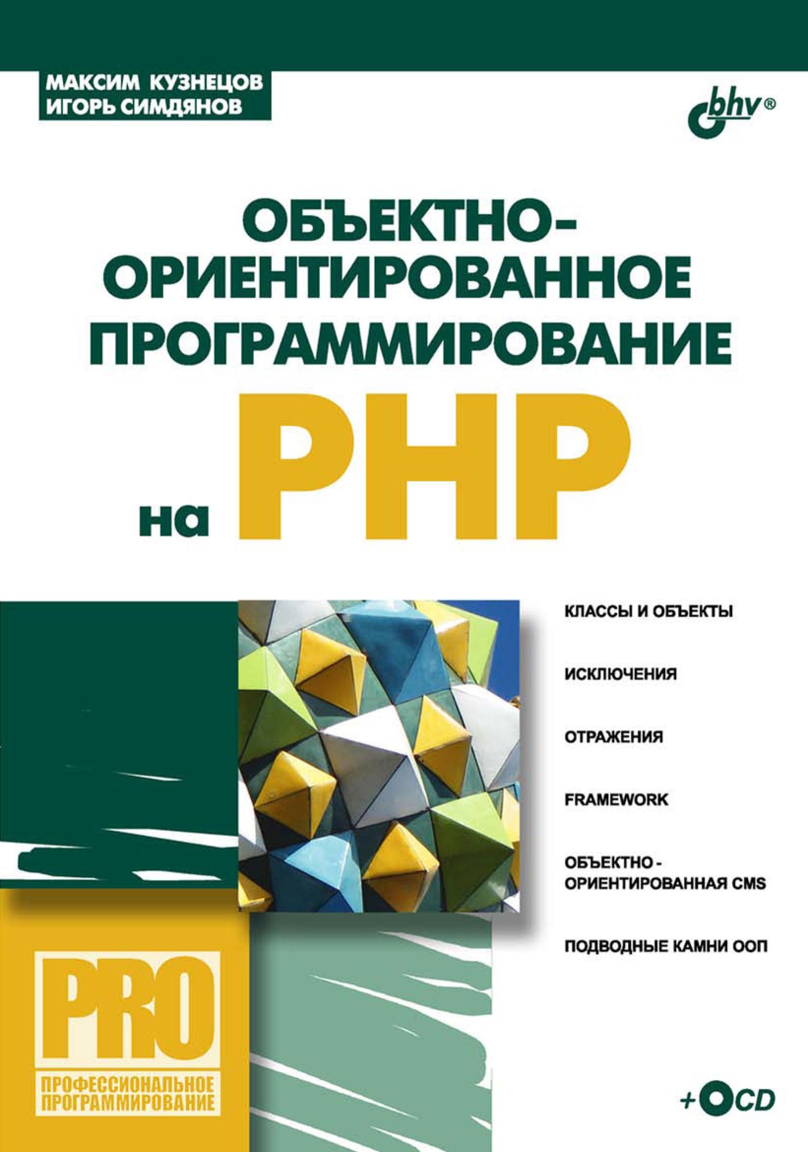 Максим Кузнецов Объектно-ориентированное программирование на PHP кузнецов м симдянов и самоучитель php 7
