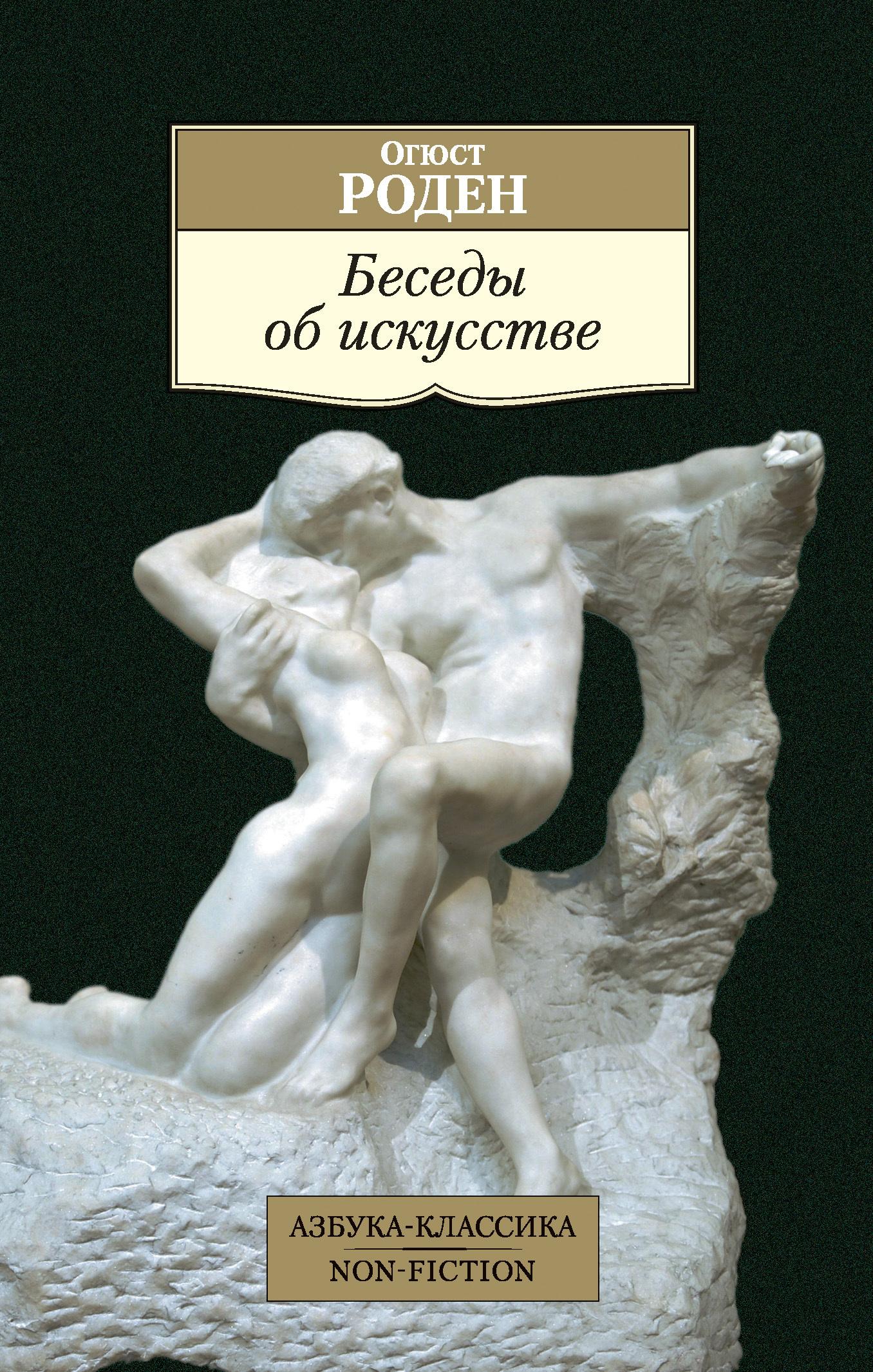 Огюст Роден Беседы об искусстве (сборник) pr ro12 статуэтка поцелуй огюст роден museum parastone