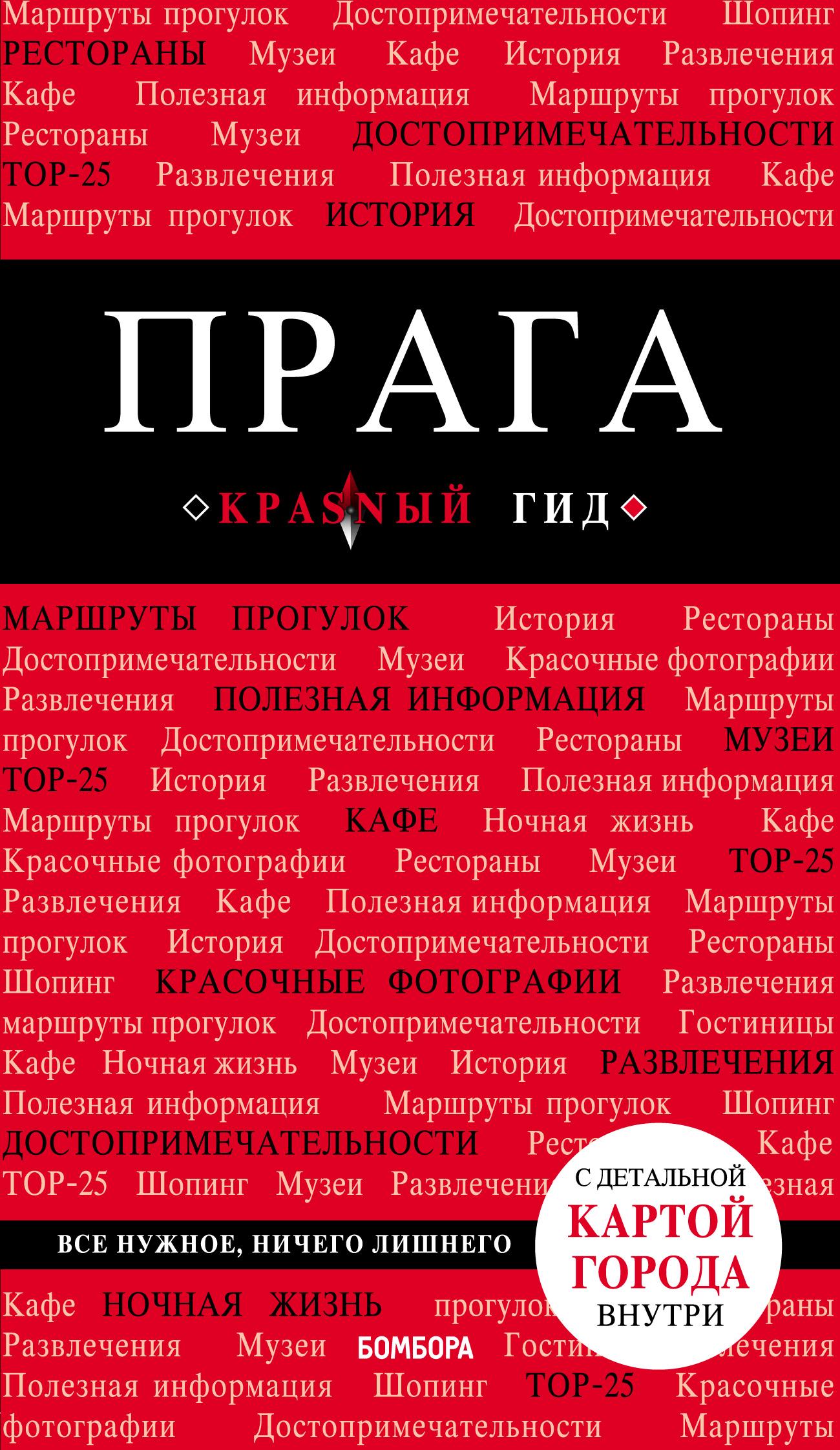 Александр Кудрявцев Прага. Путеводитель яровинская т прага путеводитель