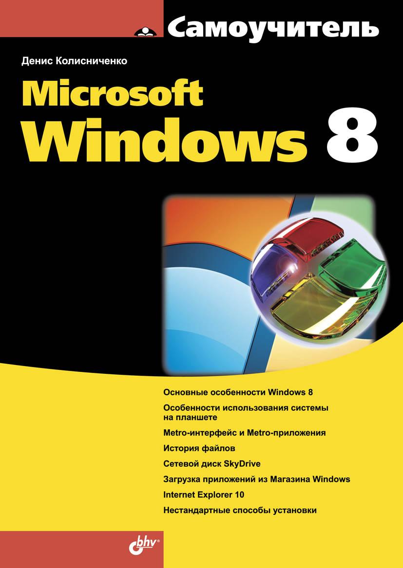 Денис Колисниченко Microsoft Windows 8 компьютер