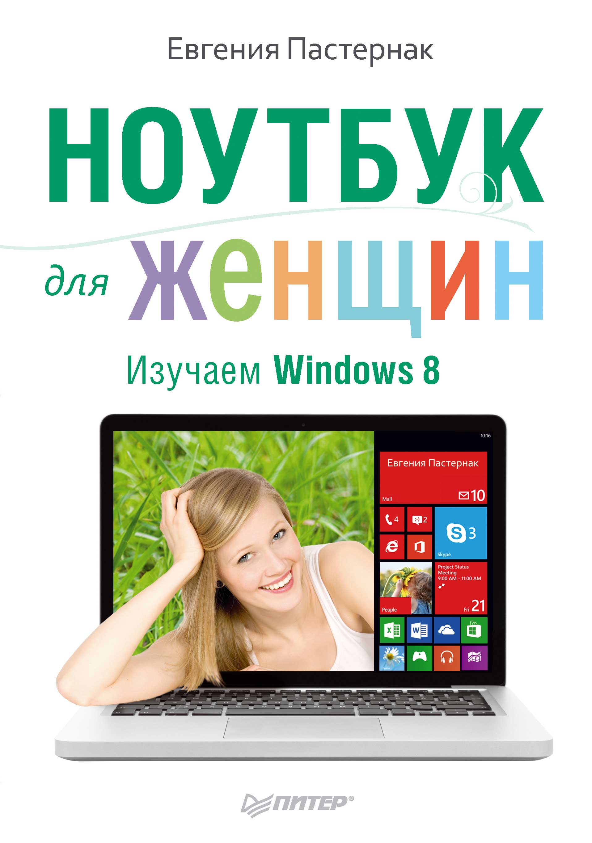Евгения Пастернак Ноутбук для женщин. Изучаем Windows 8 евгения пастернак ноутбук для женщин изучаем windows 7