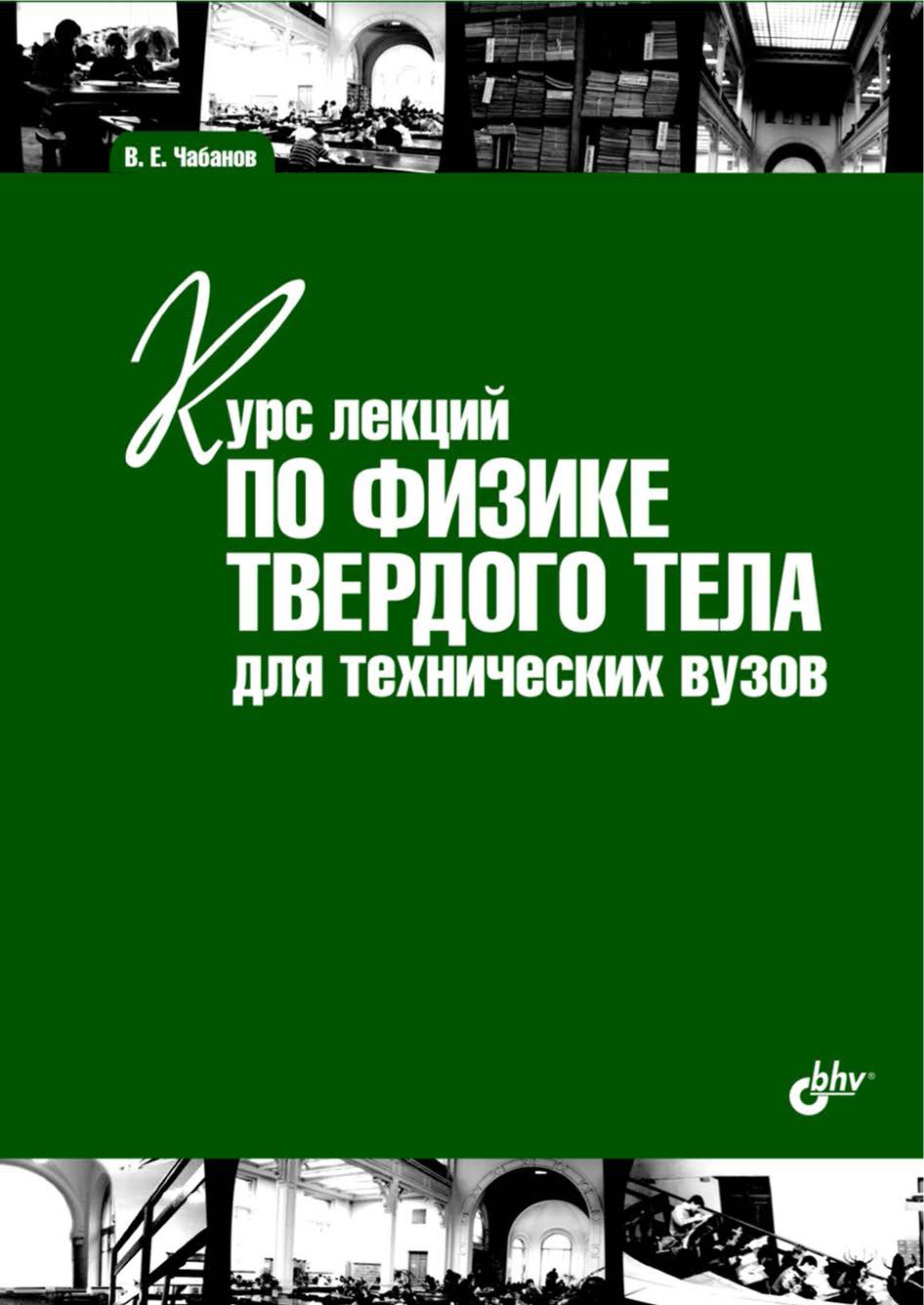 В. Е. Чабанов Курс лекций по физике твердого тела для технических вузов цена