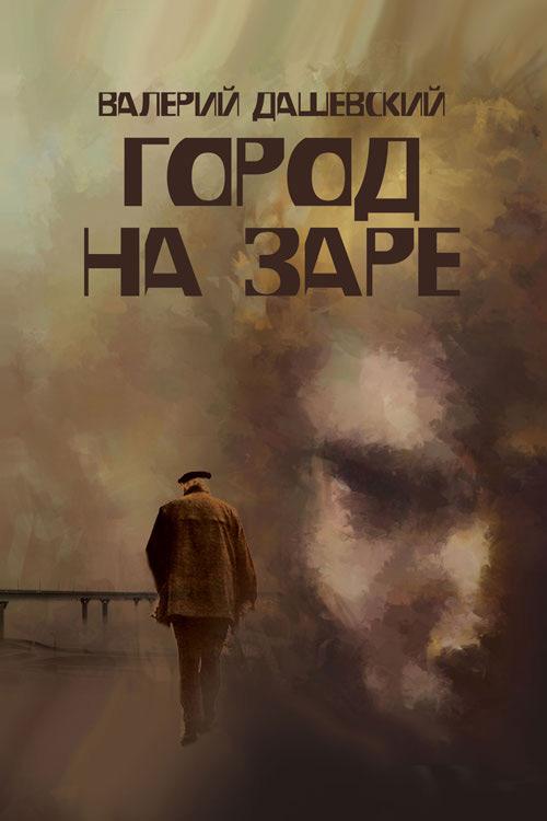 Валерий Дашевский Город на заре