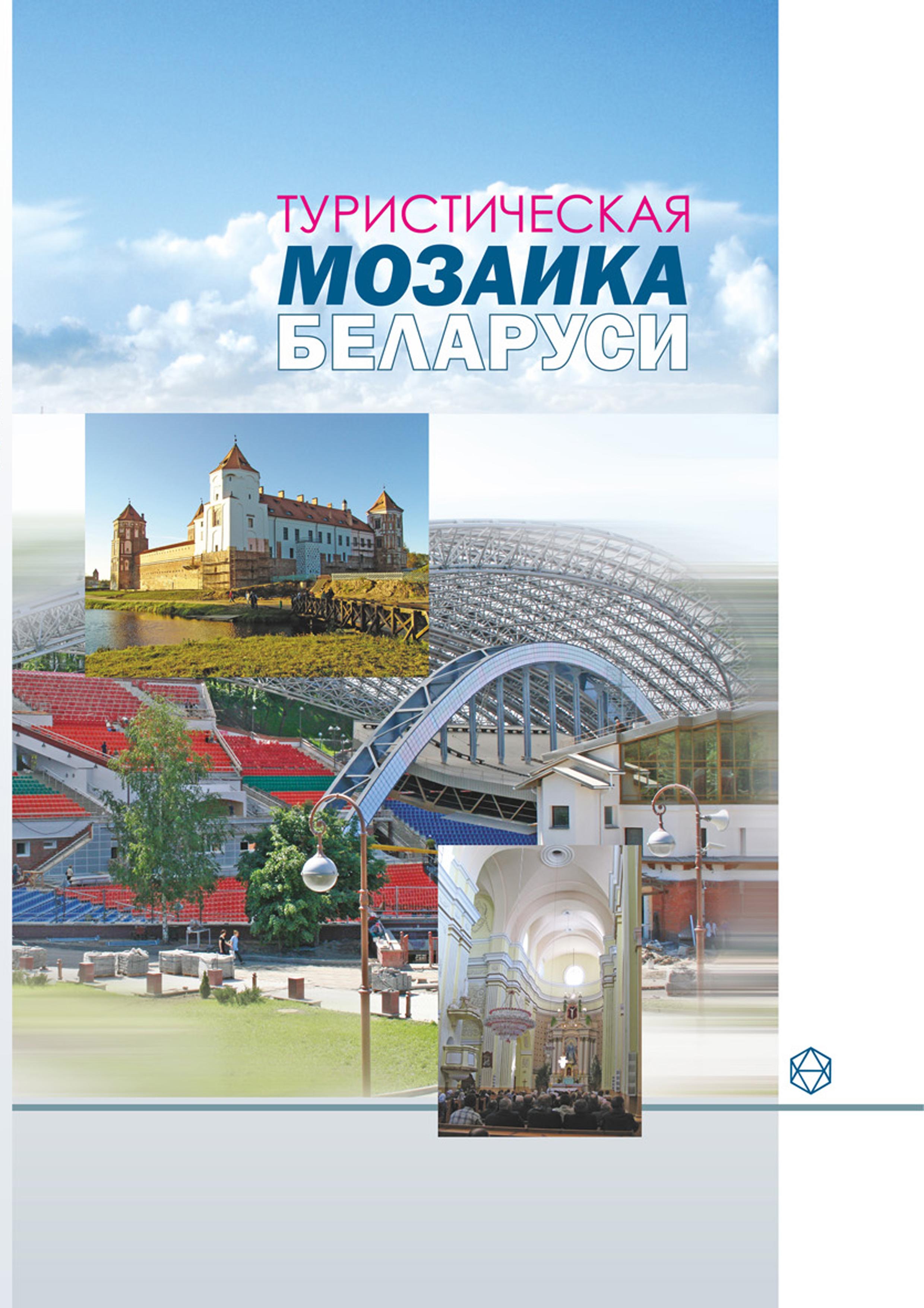 А. И. Локотко Туристическая мозаика Беларуси д ачия логан универсал в беларуси