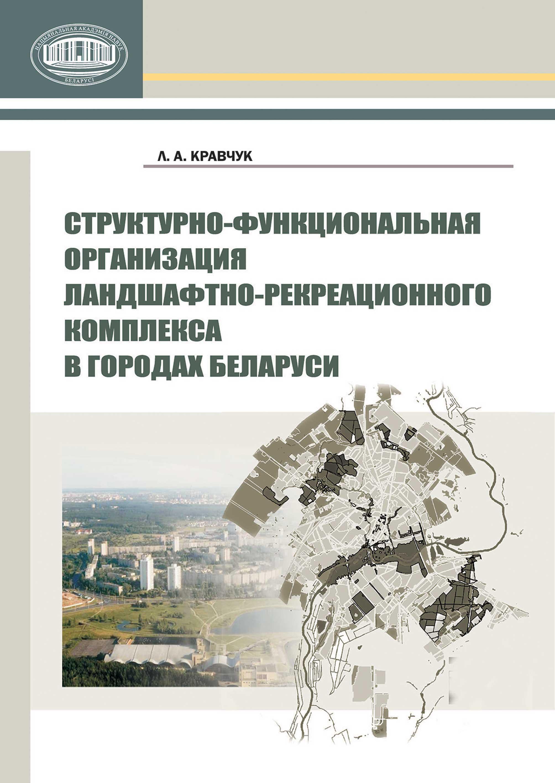 Л. А. Кравчук Структурно-функциональная организация ландшафтно-рекреационного комплекса в городах Беларуси