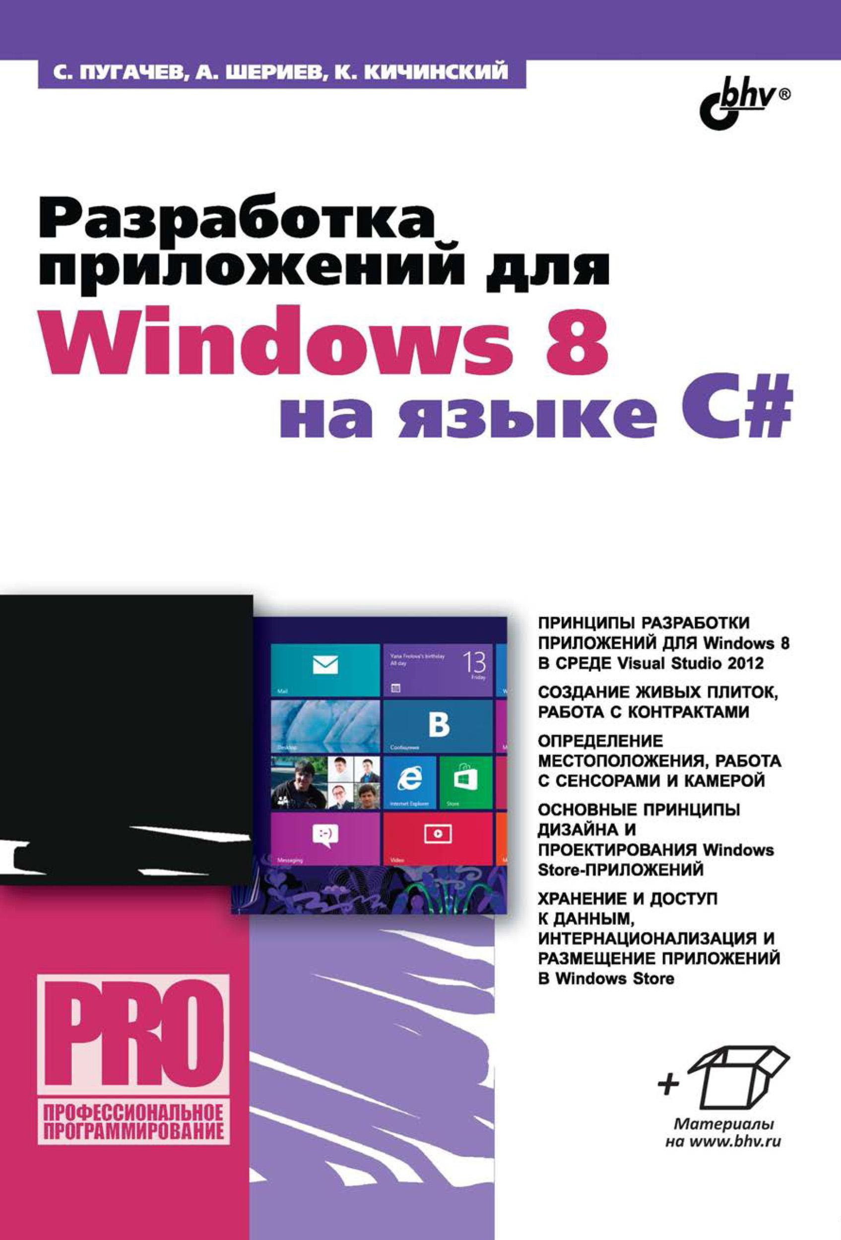 Сергей Пугачев Разработка приложений для Windows 8 на языке C# андрей боровский c и pascal в kylix 3 разработка интернет приложений и субд