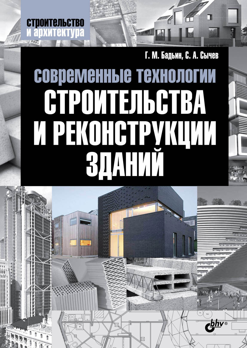 фото обложки издания Современные технологии строительства и реконструкции зданий
