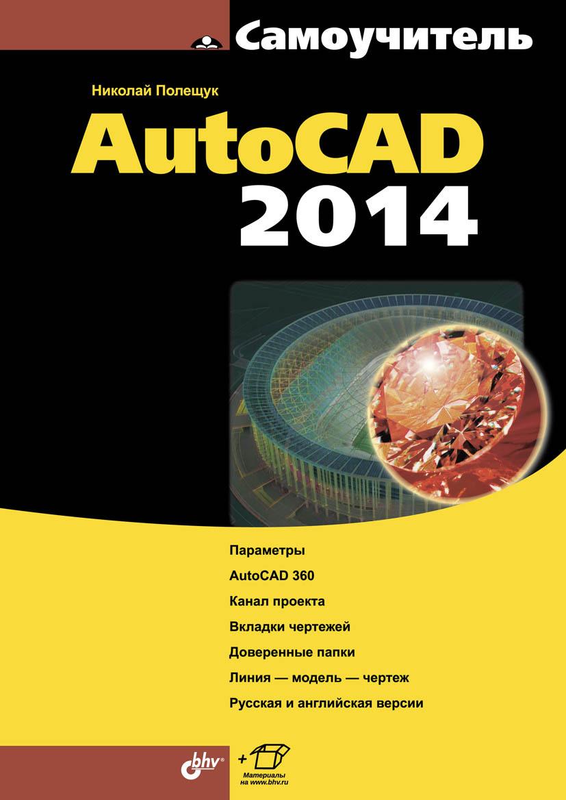 Николай Полещук Самоучитель AutoCAD 2014