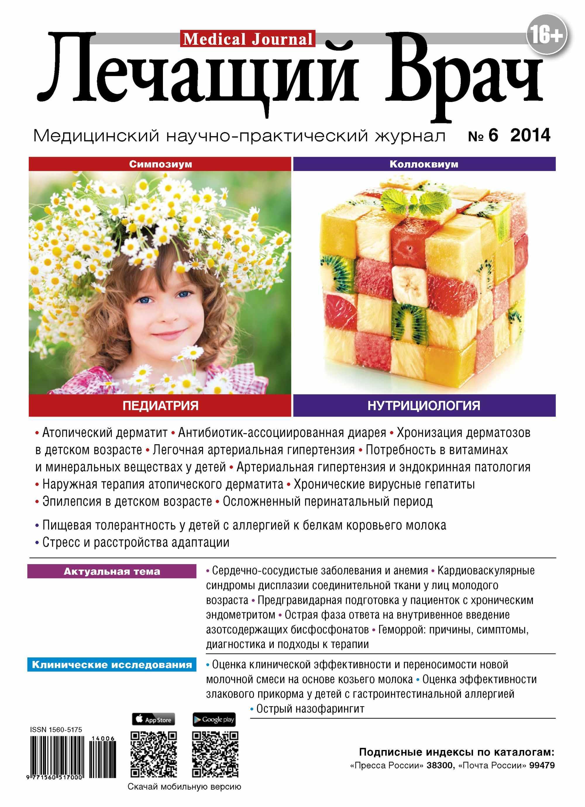 Открытые системы Журнал «Лечащий Врач» №06/2014