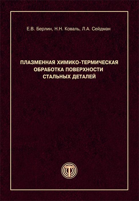Л. А. Сейдман Плазменная химико-термическая обработка поверхности стальных деталей цена 2017