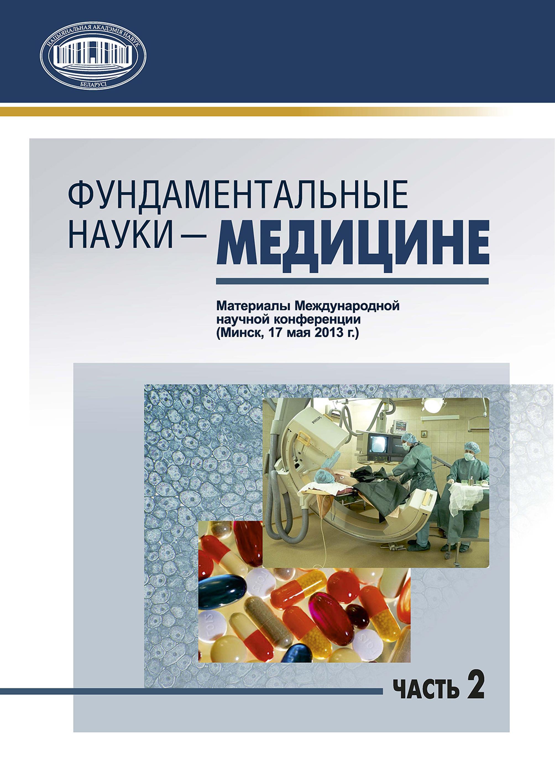 Сборник статей Фундаментальные науки – медицине. В 2 ч. Часть 2 сборник статей фундаментальные науки – медицине в 2 ч часть 1