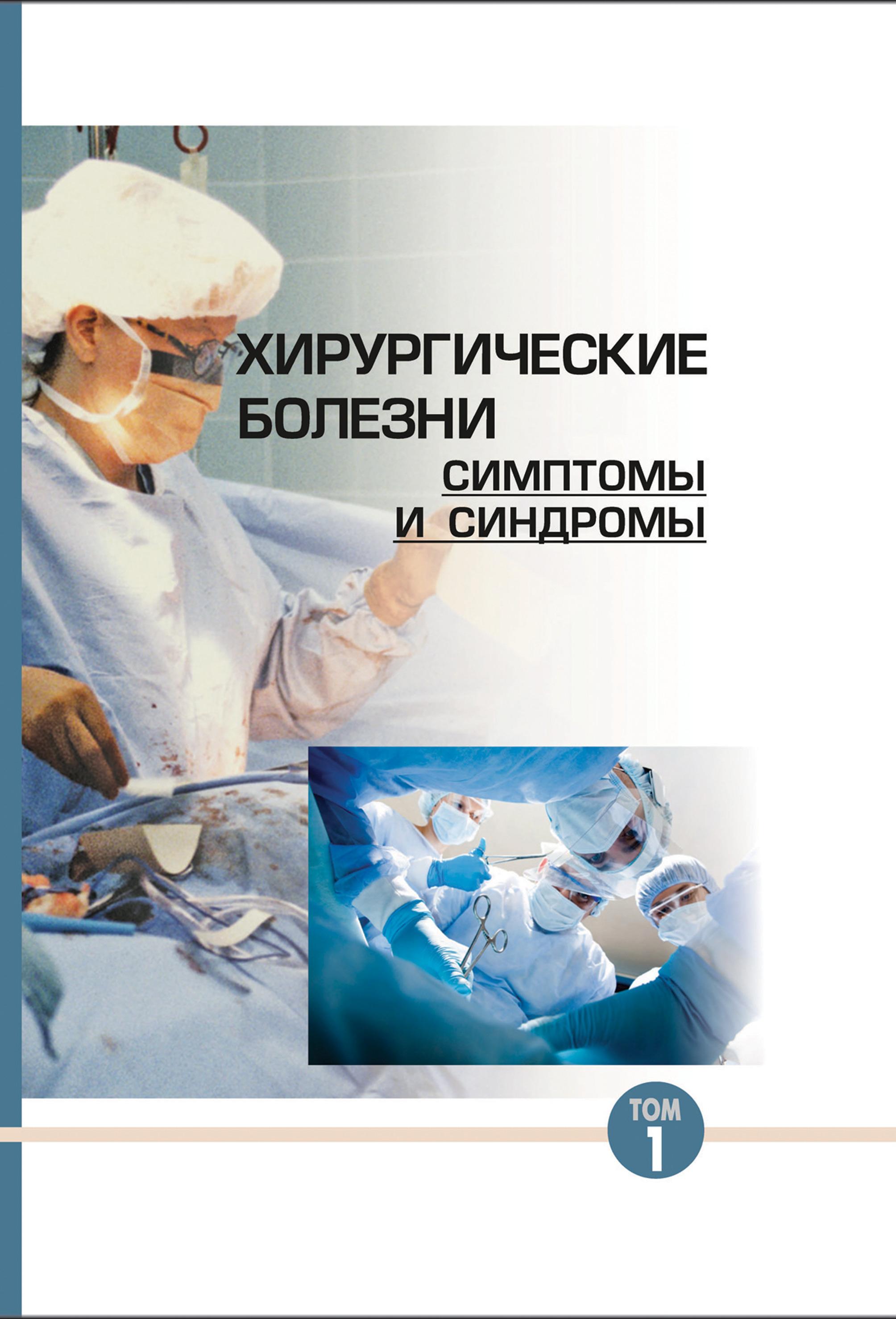 Ю. М. Гаин Хирургические болезни: симптомы и синдромы. Том 1 в в подкаменев хирургические болезни детского возраста