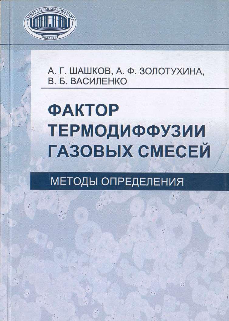А. Г. Шашков Фактор термодиффузии газовых смесей. Методы определения а а веселов экспериментальные исследования распределенной модели на основе сетей петри