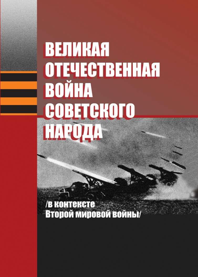 А. А. Коваленя Великая Отечественная война советского народа (в контексте Второй мировой войны)
