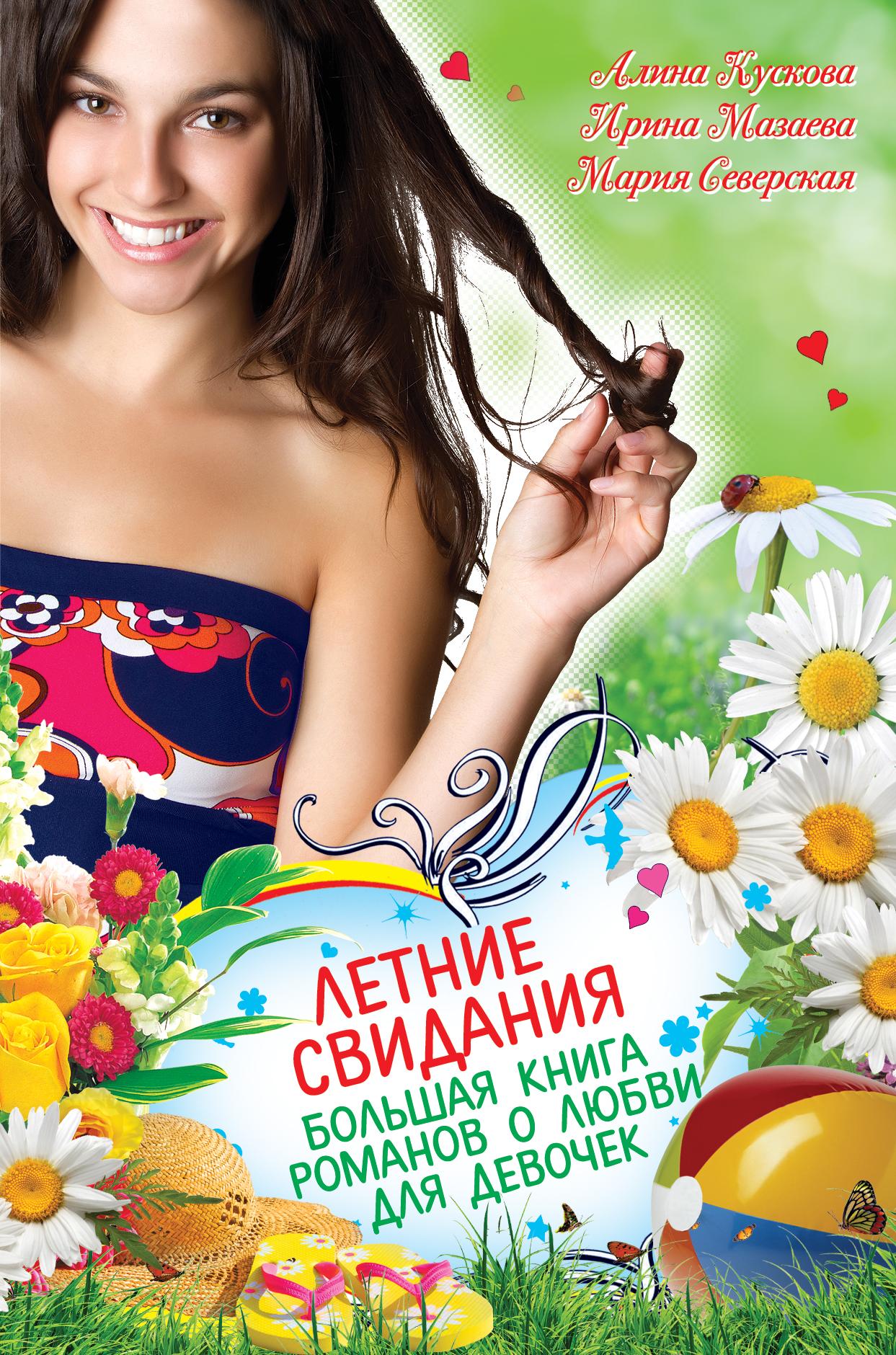 Летние свидания (сборник) ( Ирина Мазаева  )