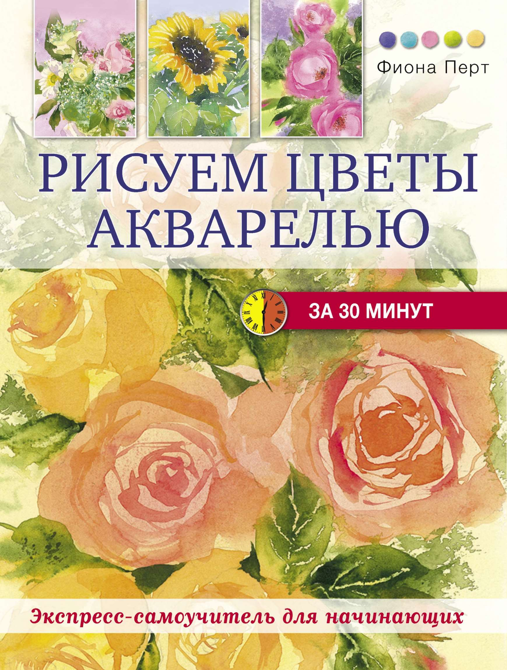 Фиона Перт Рисуем цветы акварелью за 30 минут рисуем кошку за 15 минут