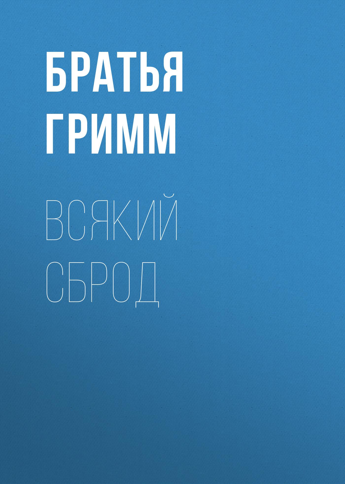 Братья Гримм Всякий сброд кто мы жили были славяне
