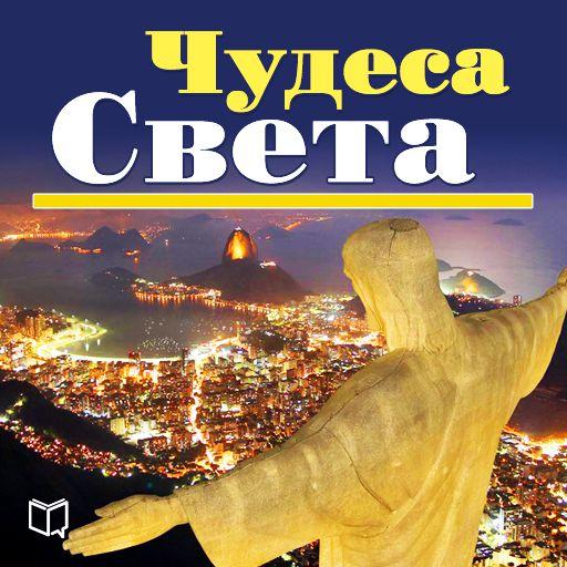 купить Курт Диас Чудеса света. 100 мест, которые вы должны посетить по цене 119 рублей
