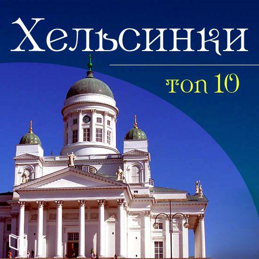 Артур Мартин Хельсинки. 10 мест, которые вы должны посетить слепенкова о калинина е каникулы в европе скандинавские столицы хельсинки стокгольм