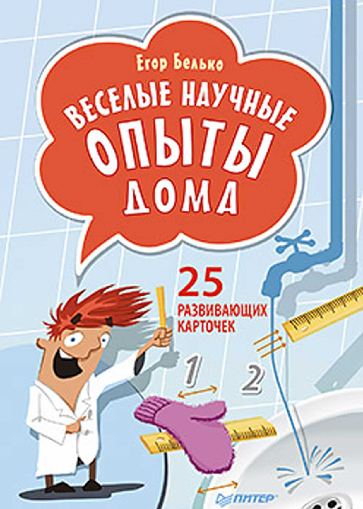 Егор Белько Веселые научные опыты дома. 25 развивающих карточек белько е веселые научные опыты дома 25 развивающих карточек