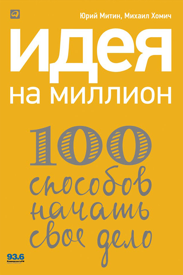 Михаил Хомич Идея на миллион: 100 способов начать свое дело михаил яковлев народный бизнес как быстро открыть свое дело и сразу начать зарабатывать