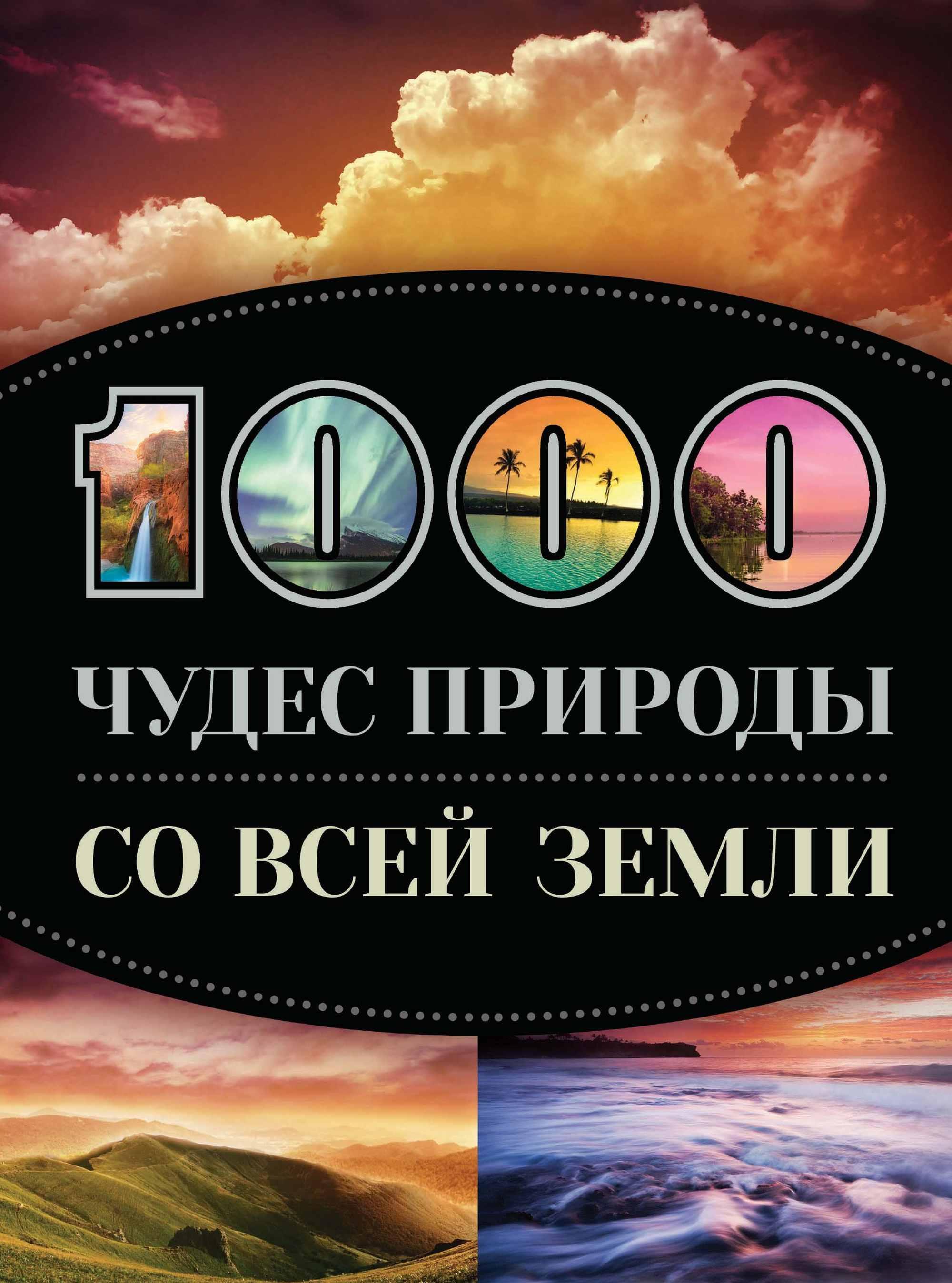 Татьяна Кигим 1000 чудес природы со всей Земли лидия гулевская история земли прошлое и настоящее нашей планеты