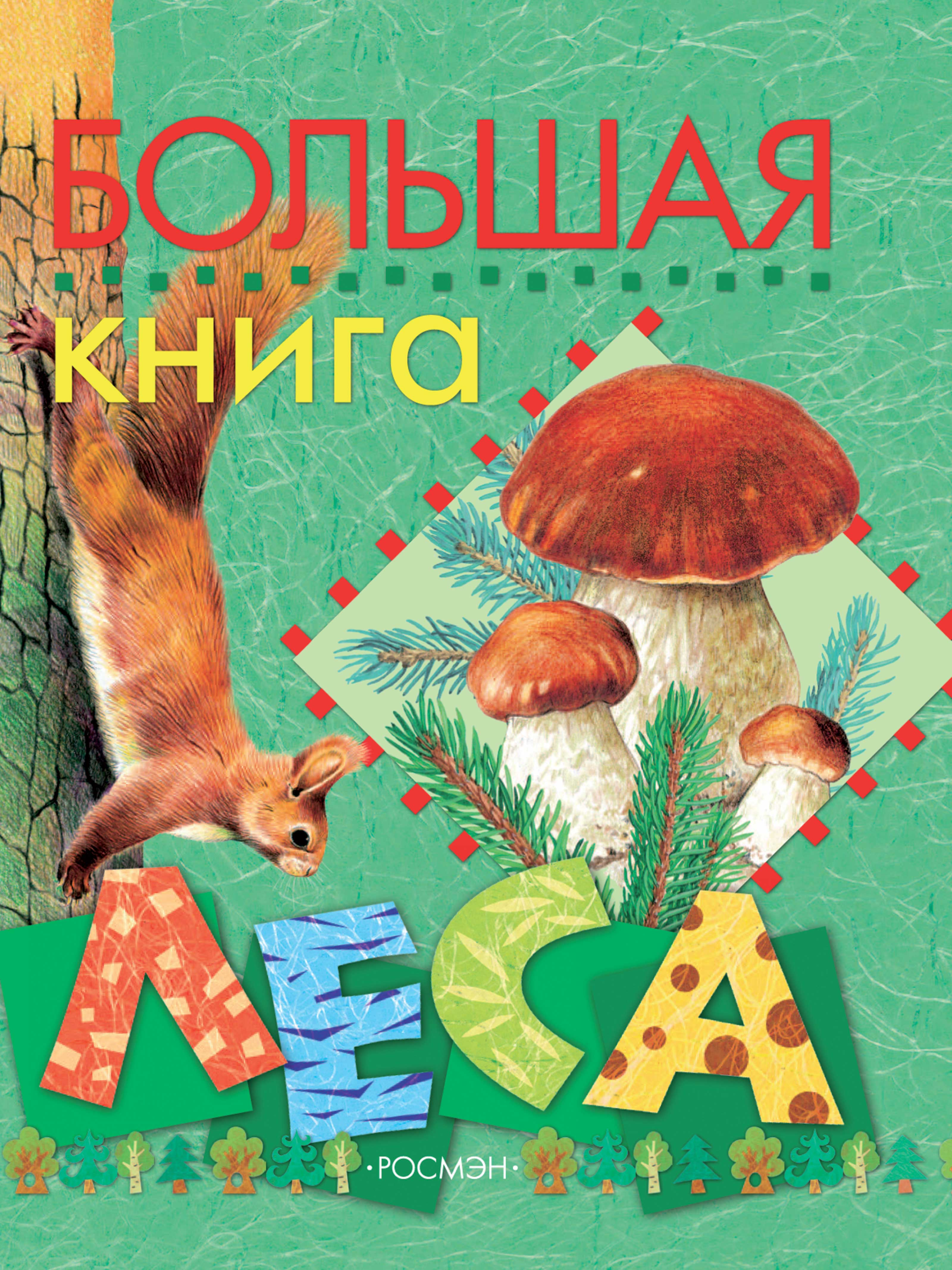 Большая книга леса