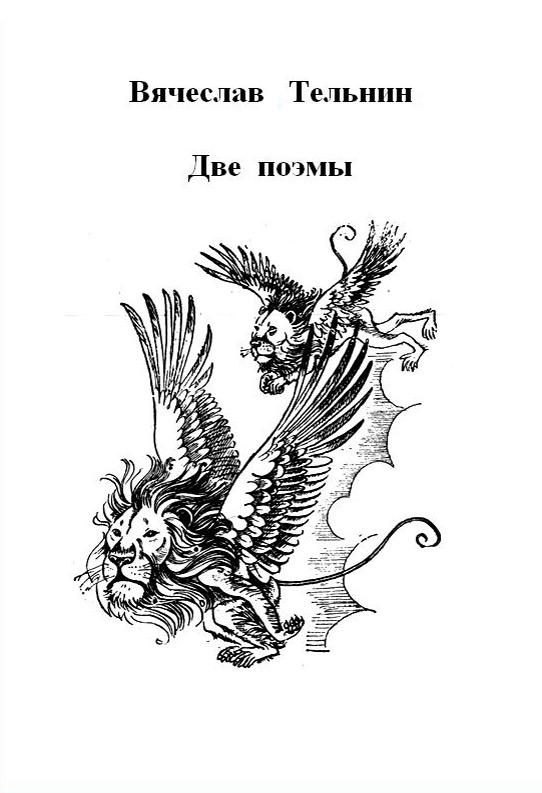 Вячеслав Тельнин Две поэмы вячеслав тельнин две поэмы