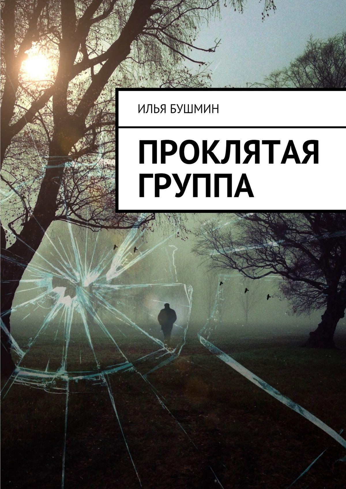 Илья Бушмин Проклятая группа илья бушмин один из нас