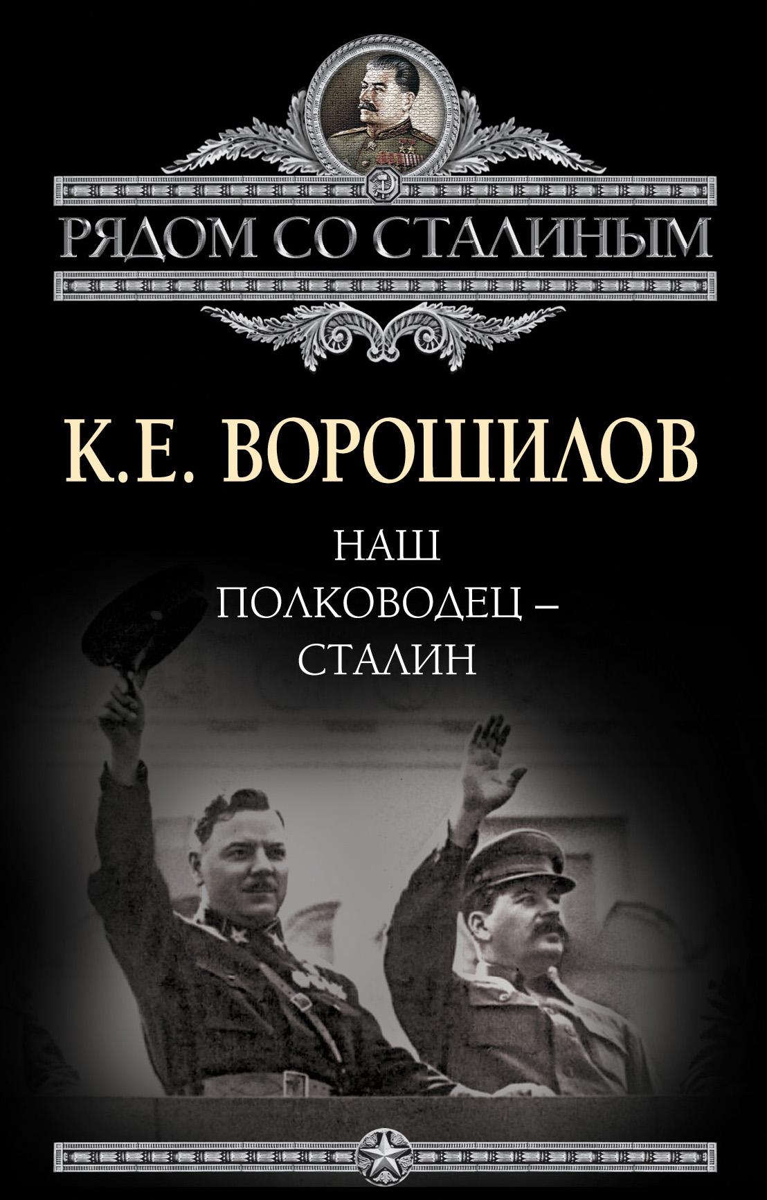 Климент Ворошилов Наш полководец – Сталин а с ворошилов баптизм как он есть