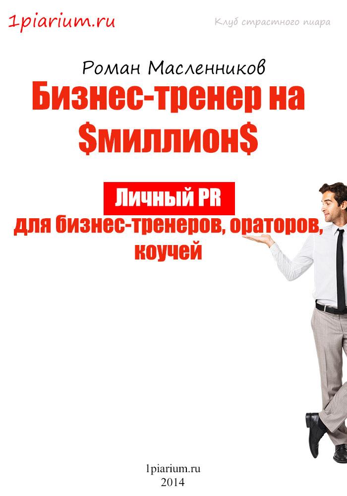 Роман Масленников Бизнес-тренер на миллион. Личный PR для бизнес-тренеров, ораторов, коучей