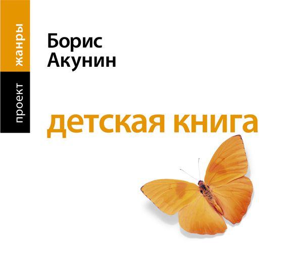 Борис Акунин Детская книга борис акунин детская книга