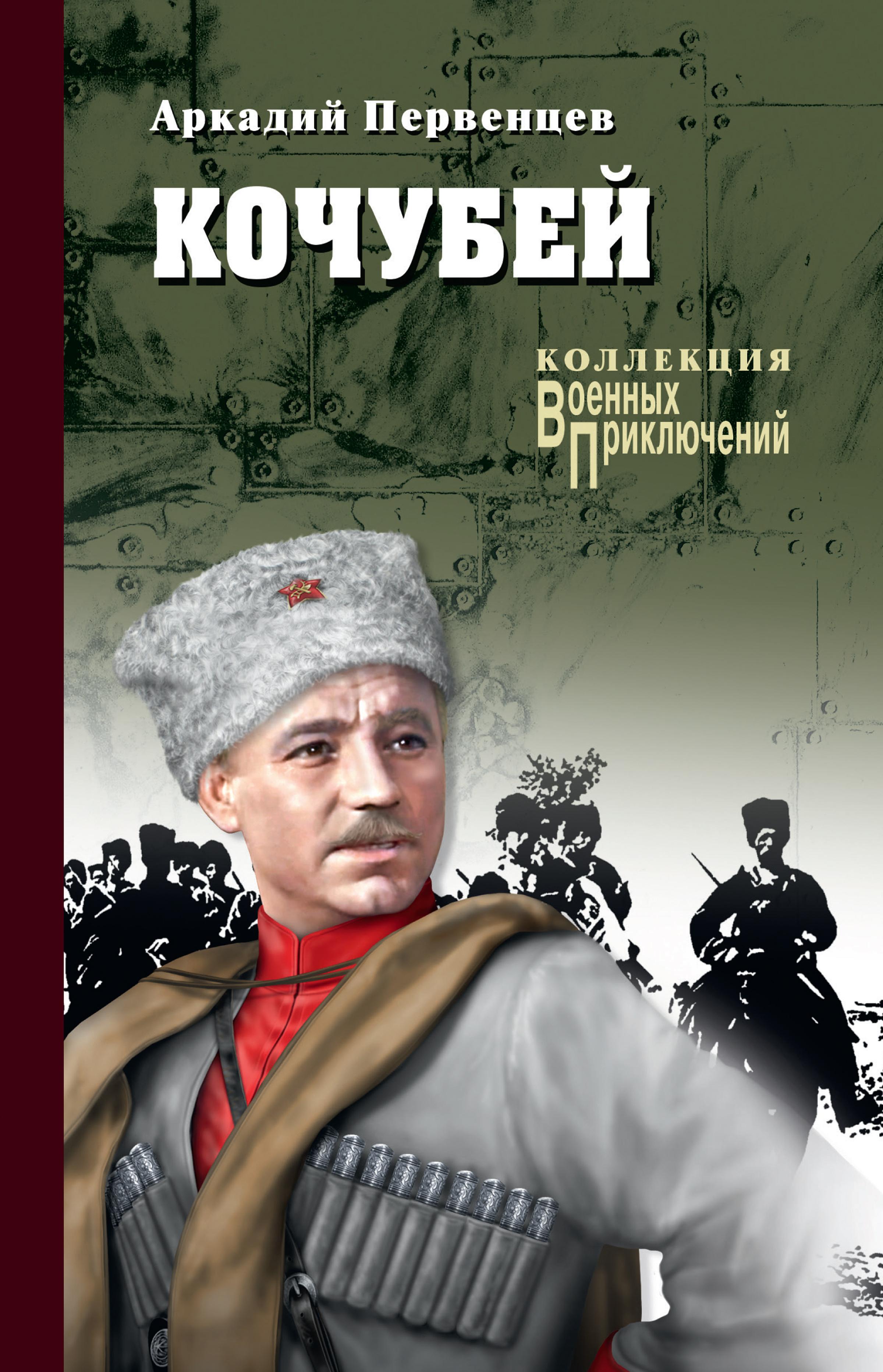 Аркадий Первенцев Кочубей аркадий первенцев кочубей