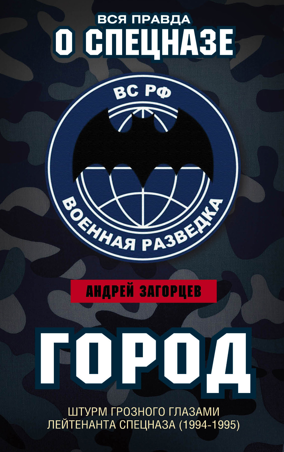 все цены на Андрей Загорцев Город. Штурм Грозного глазами лейтенанта спецназа (1994–1995) онлайн