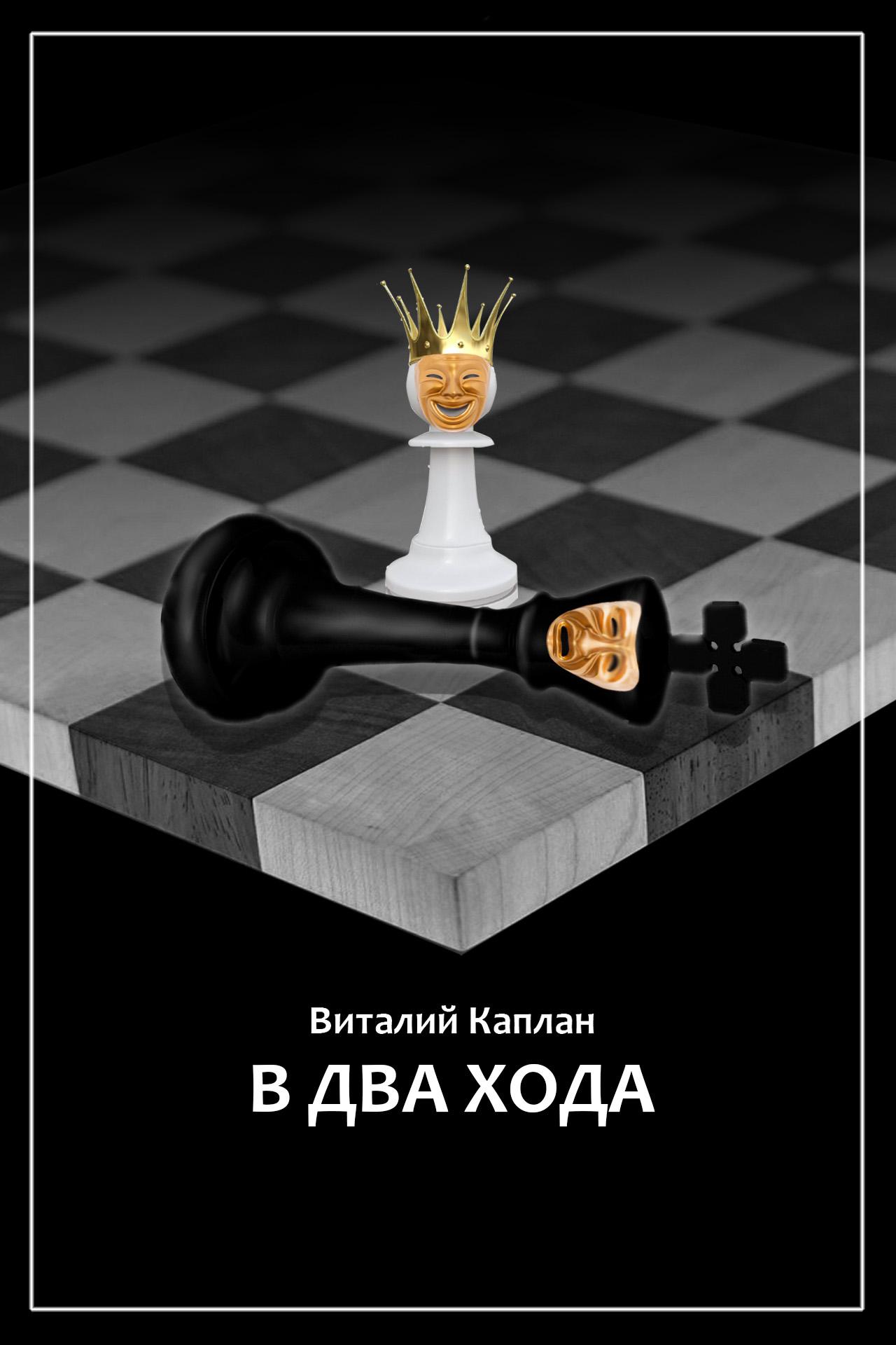 Виталий Каплан В два хода за други своя